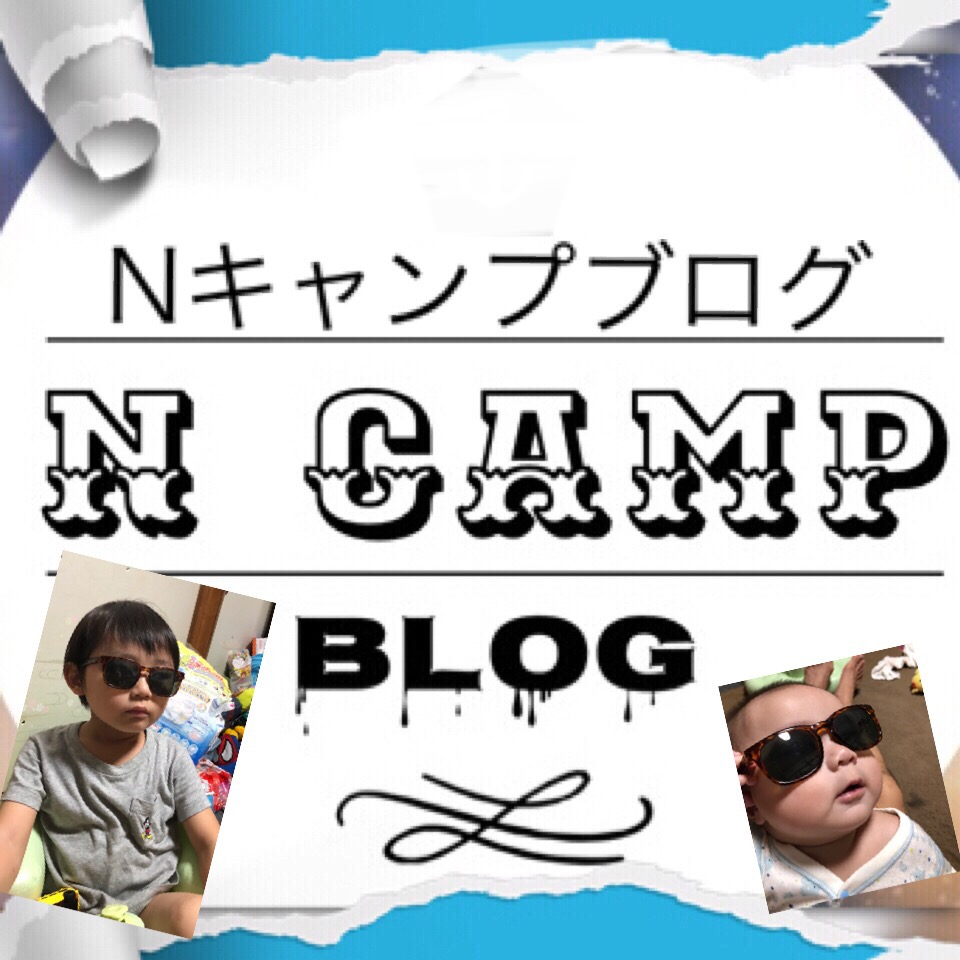 -Nキャンプブログ-